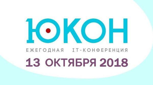 ИТ-конференция ЮКОН 2018