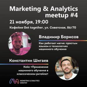 Marketing & Analytics meetup #4