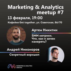 Marketing & Analytics Saratov meetup #7