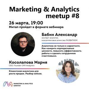 Marketing & Analytics meetup #8